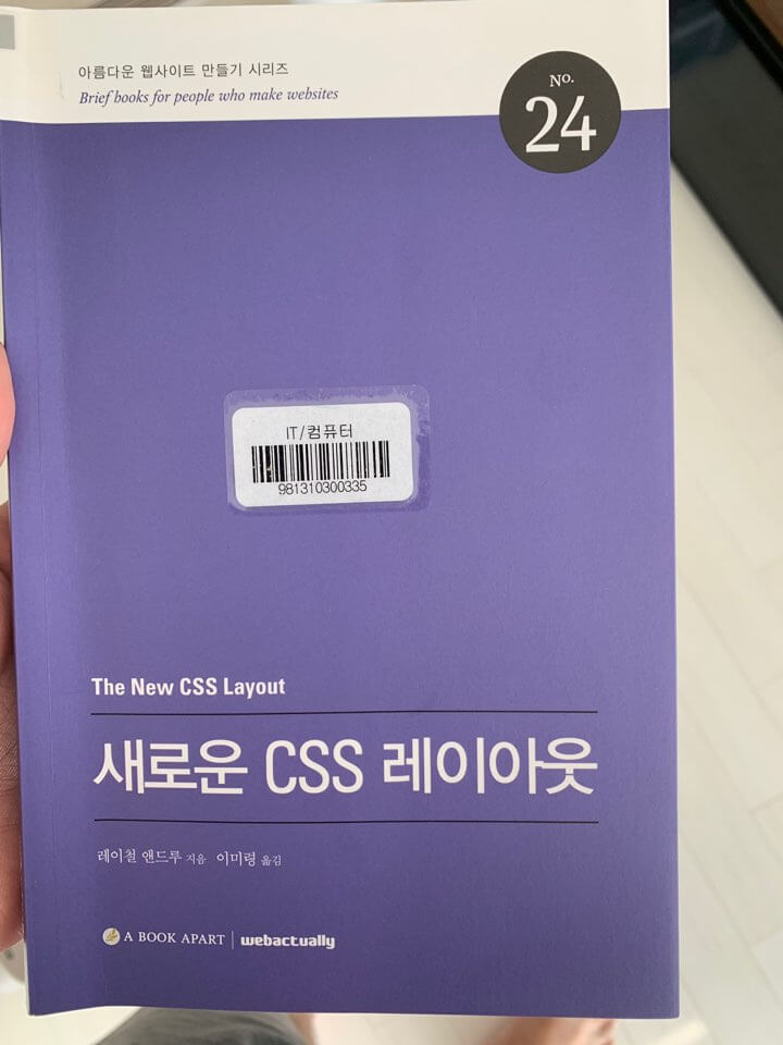 새로운 CSS 레이아웃