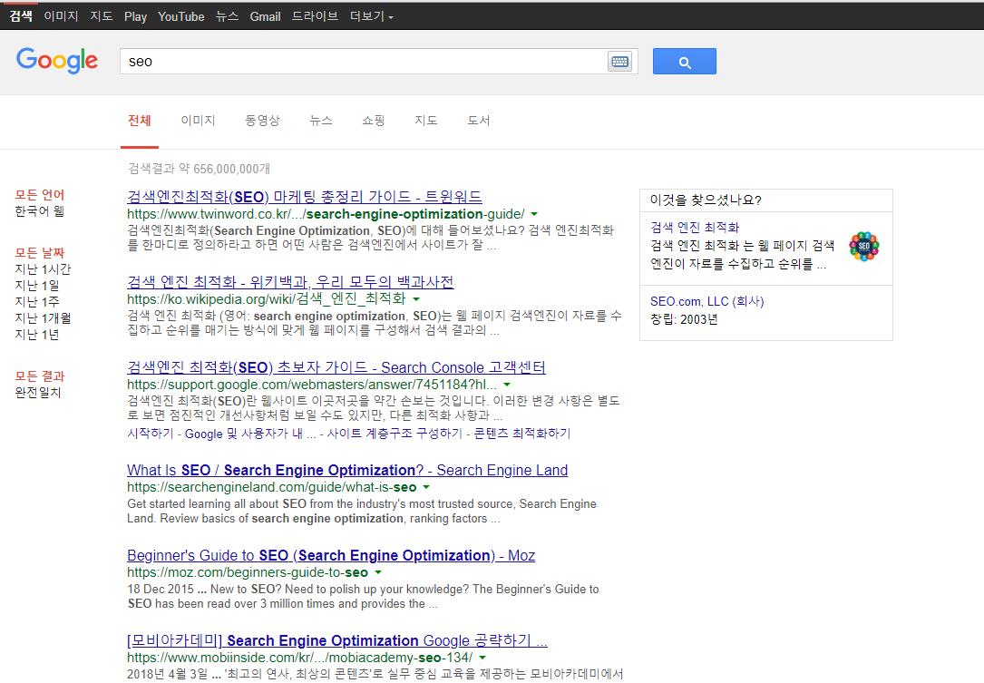 bot이 바라보는 google 검색화면
